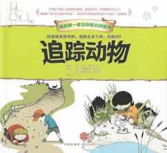 livre-des-traces-traduction-chinoise